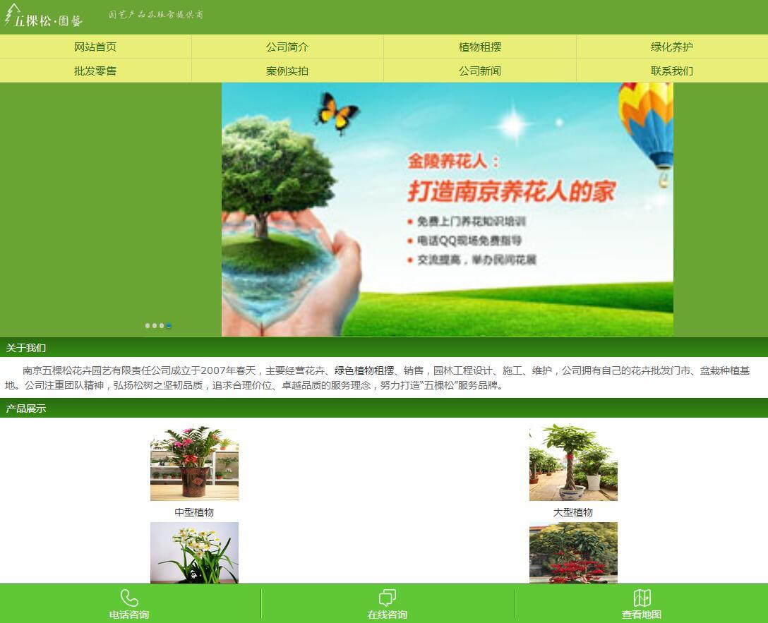 南京五棵松园艺有限公司手机米乐m6下载页面