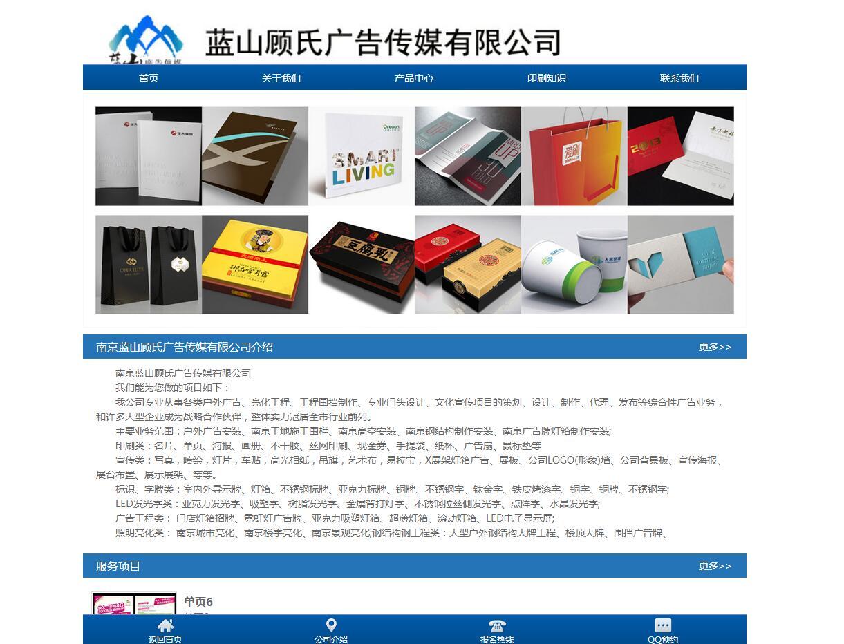 蓝山顾氏广告传媒有限公司手机端