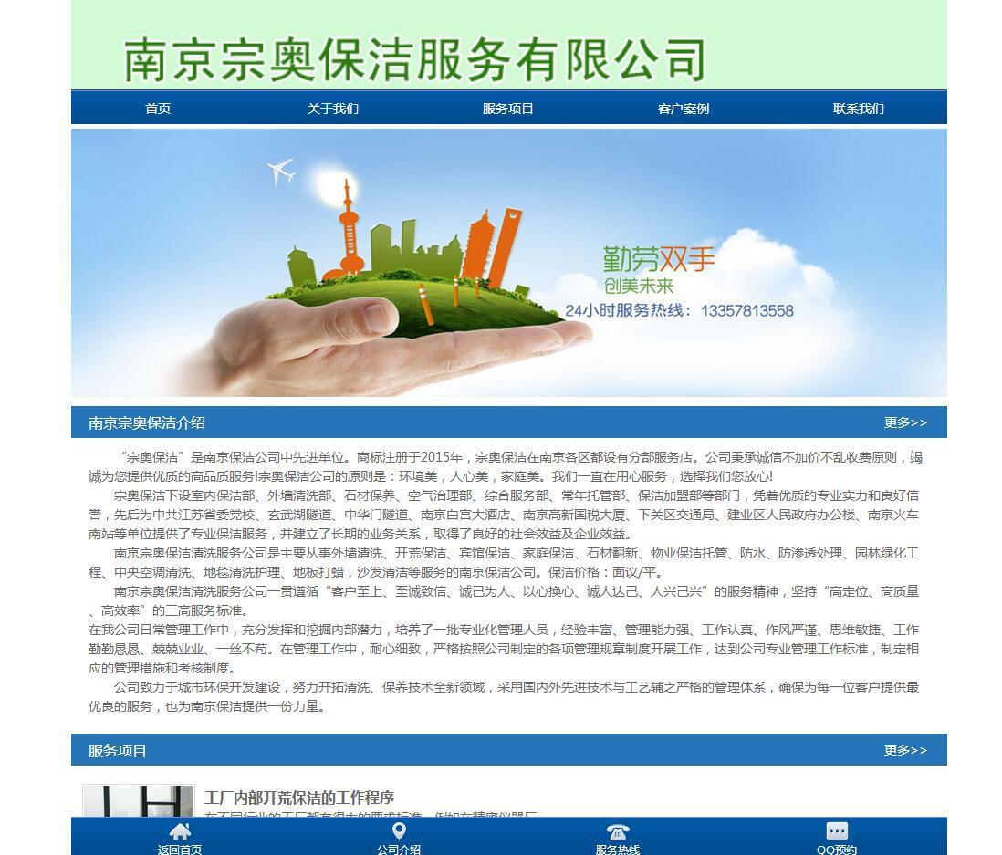 南京宗奥保洁服务有限公司手机米乐m6下载页面