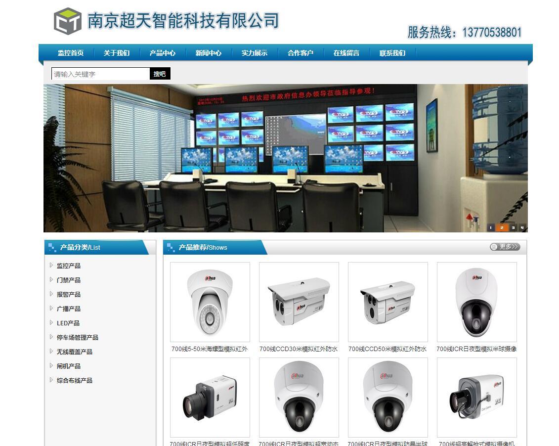 南京超天智能科技有限公司