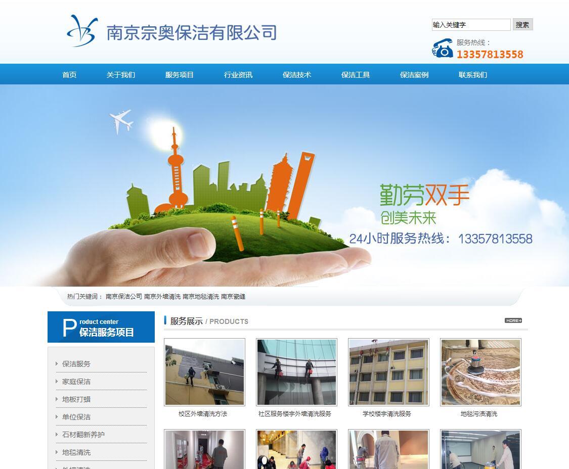 南京宗奥保洁服务有限公司