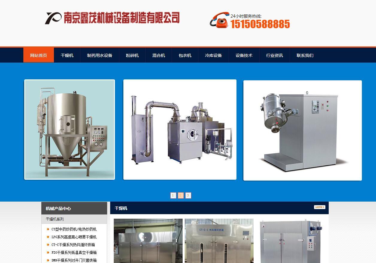 南京鑫茂机械设备制造有限公司