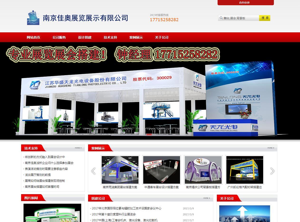 南京佳奥展览展示有限公司
