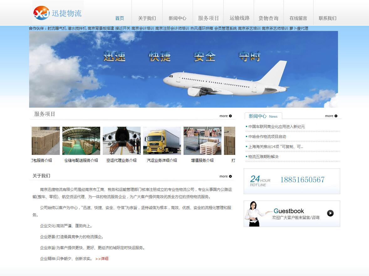 南京迅捷物流有限公司