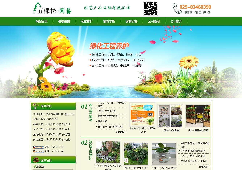南京五棵松园艺有限公司