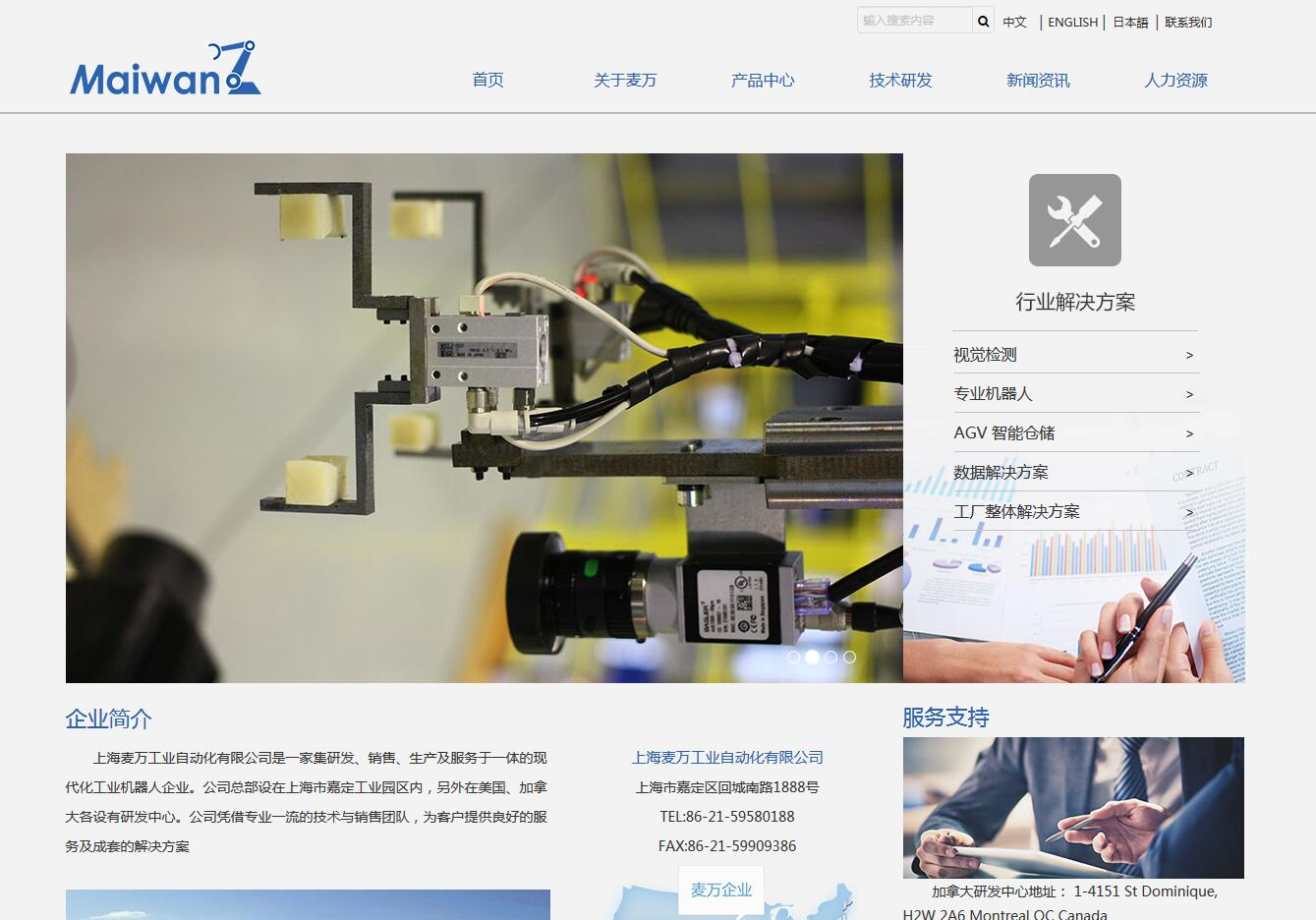 上海麦万工业自动化有限公司米乐m6下载页面案例