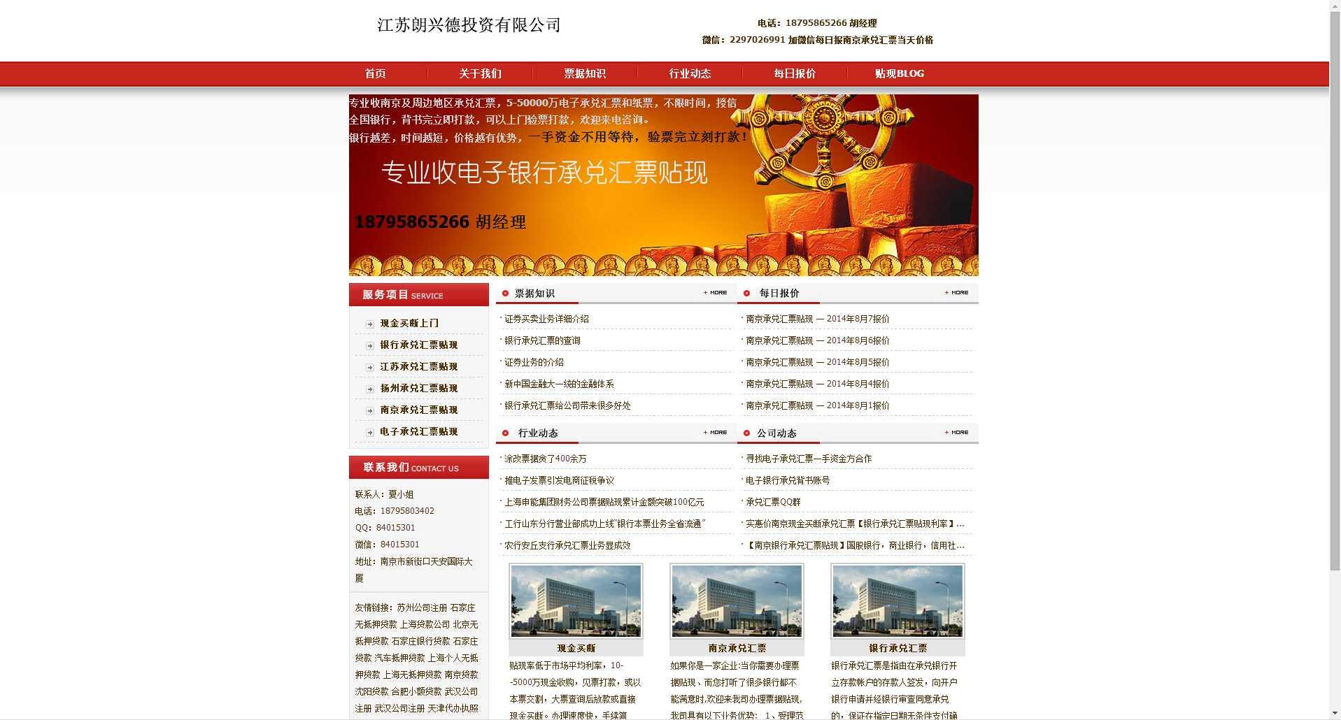 江苏朗兴德投资有限公司(www.njchengduihuipiao.com)