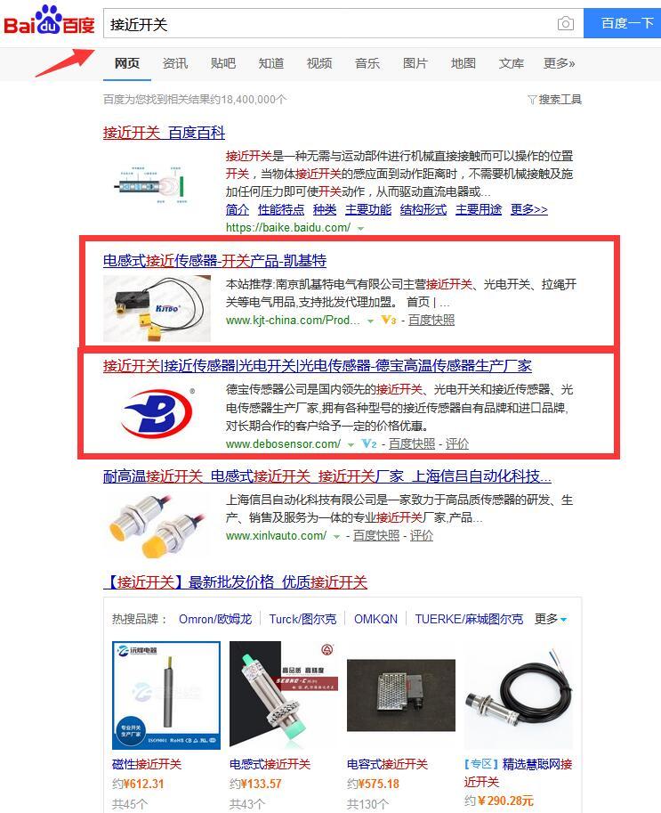 接近开关产品网站seo优化案例