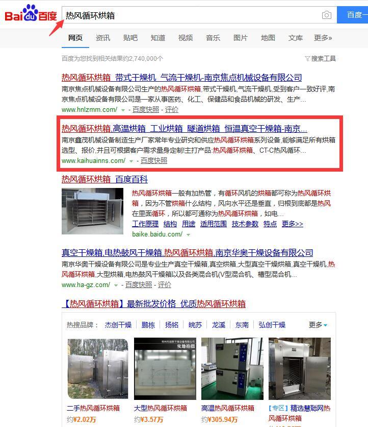 热风循环烘箱网站seo优化案例