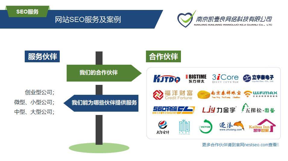 优鸣网seo优化服务的公司